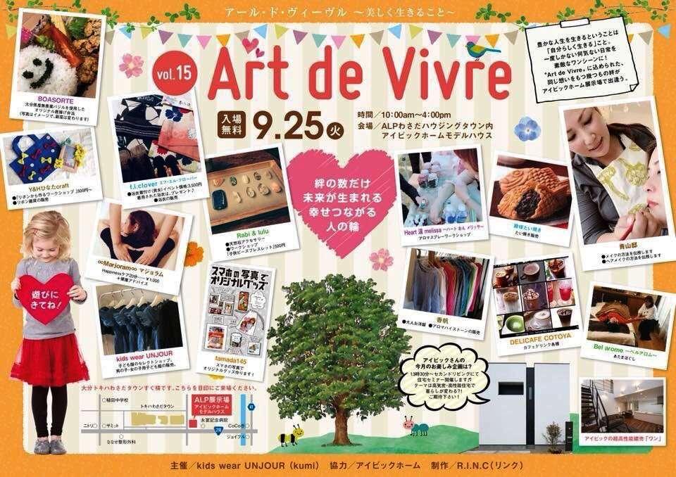 image Art de Vivre~アール・ド・ヴィーヴル~vol.15