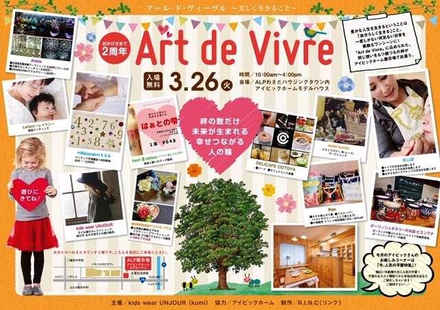 image Art de Vivre~美しく生きること~  2周年(^^♪