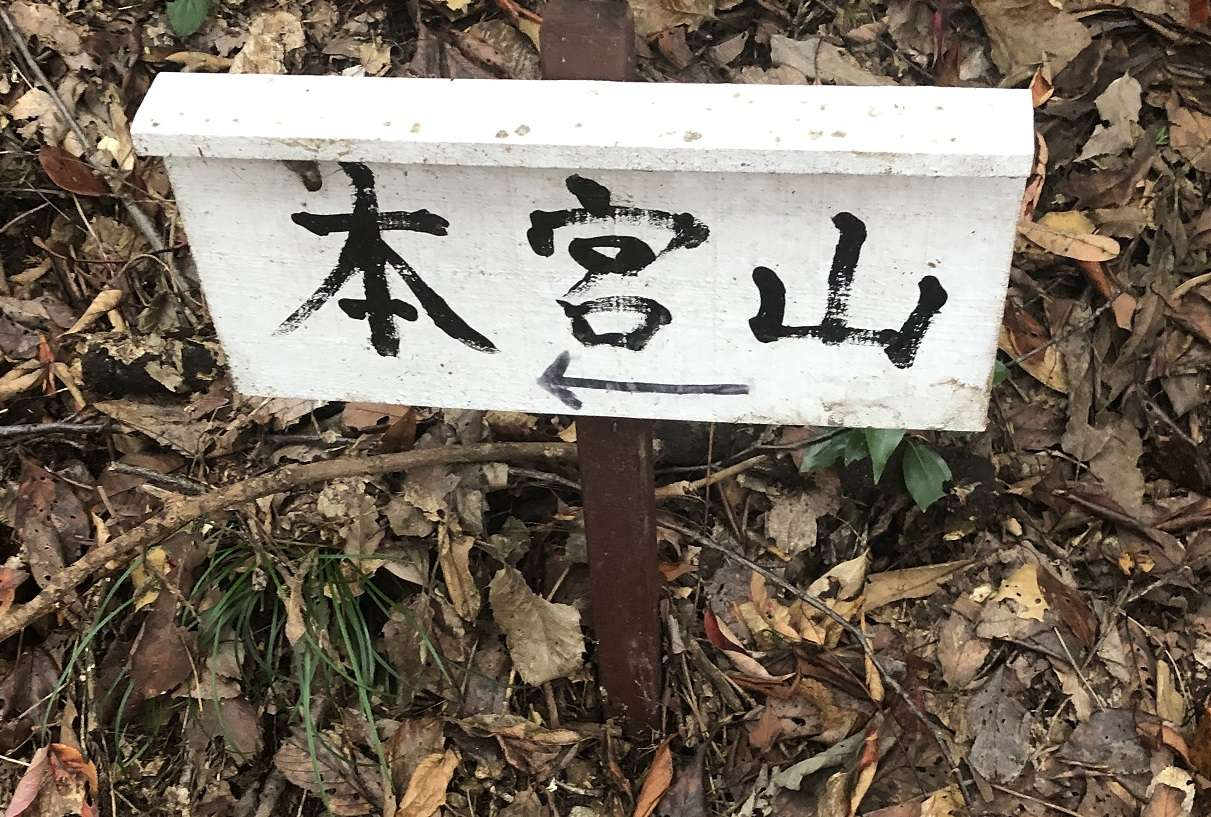 image 西寒田神社 本宮詣で