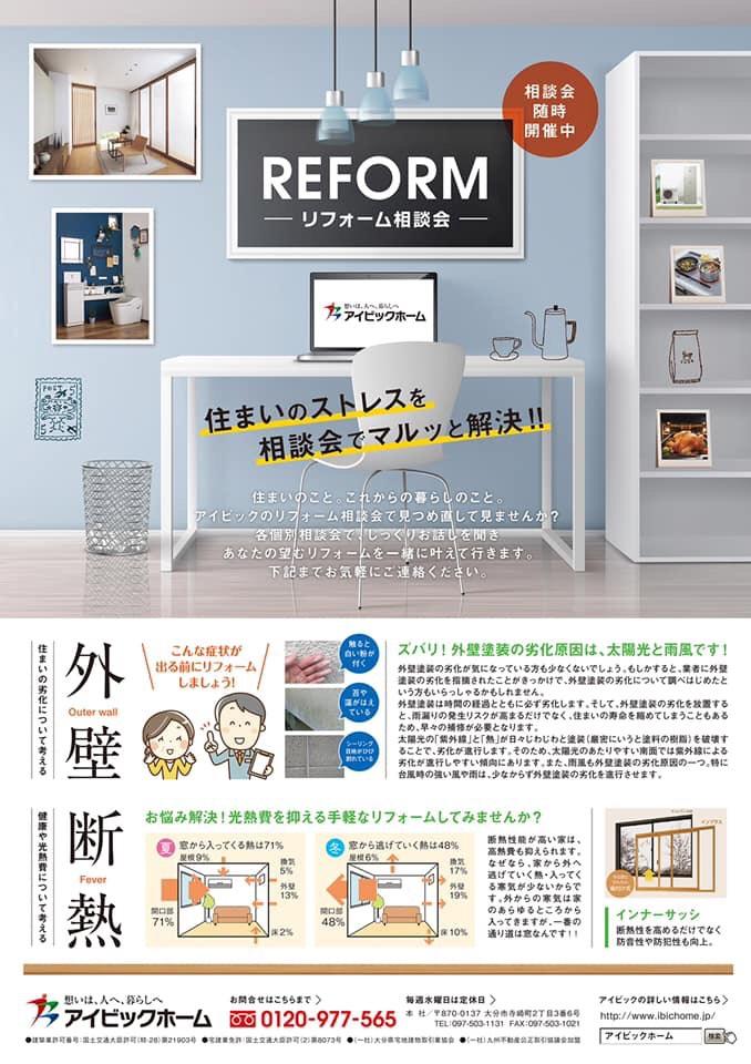image 2/29(土)3/1(日)リフォーム相談会in大分市庄の原。DIY&小屋イベントも行います