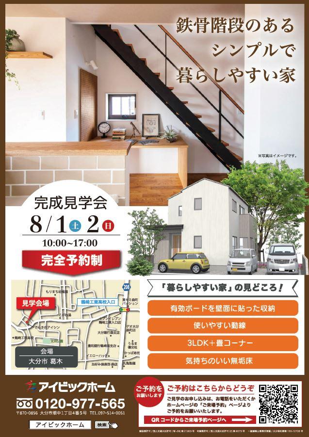 image 見学会のお知らせ!!