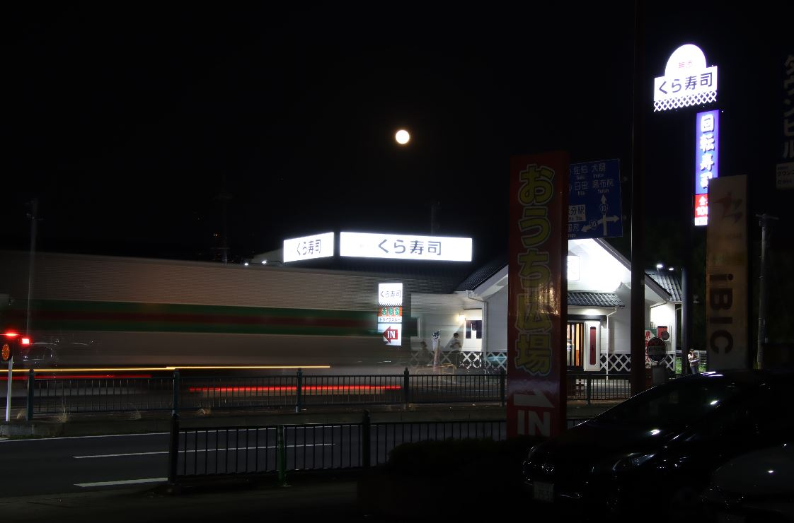 image 中秋の名月