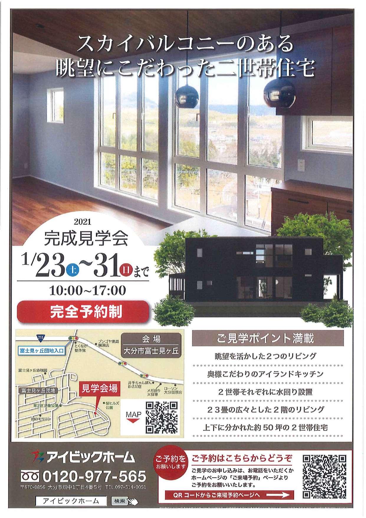 image 富士見が丘で2世帯住宅が見学できます